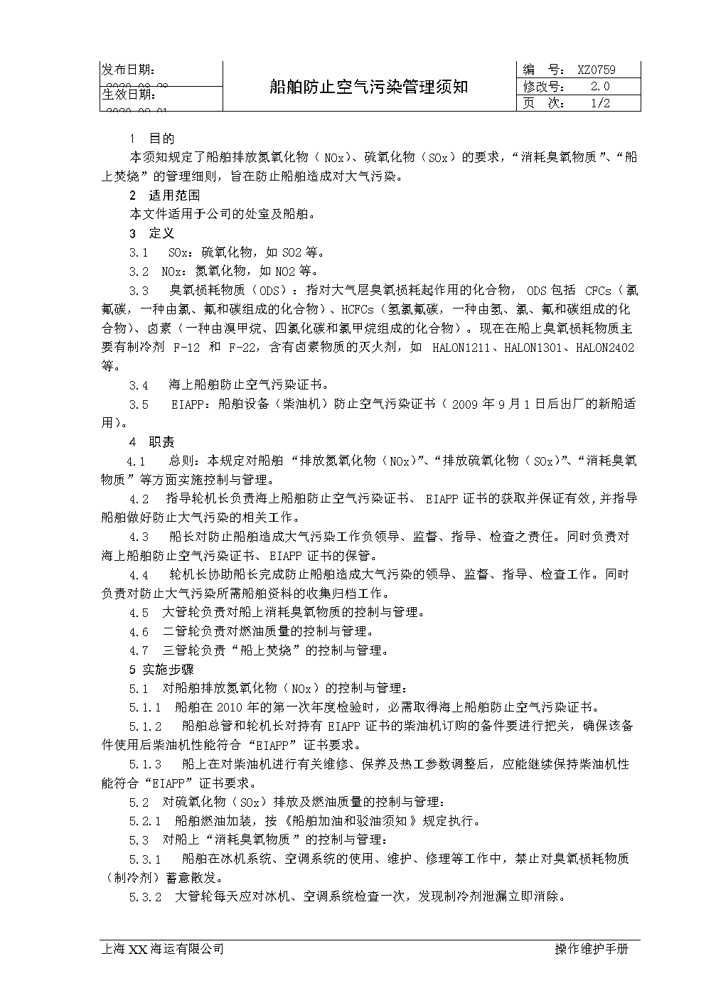 XX海運有限公司XX海運有限公司船舶防止空氣污染管理須知.doc