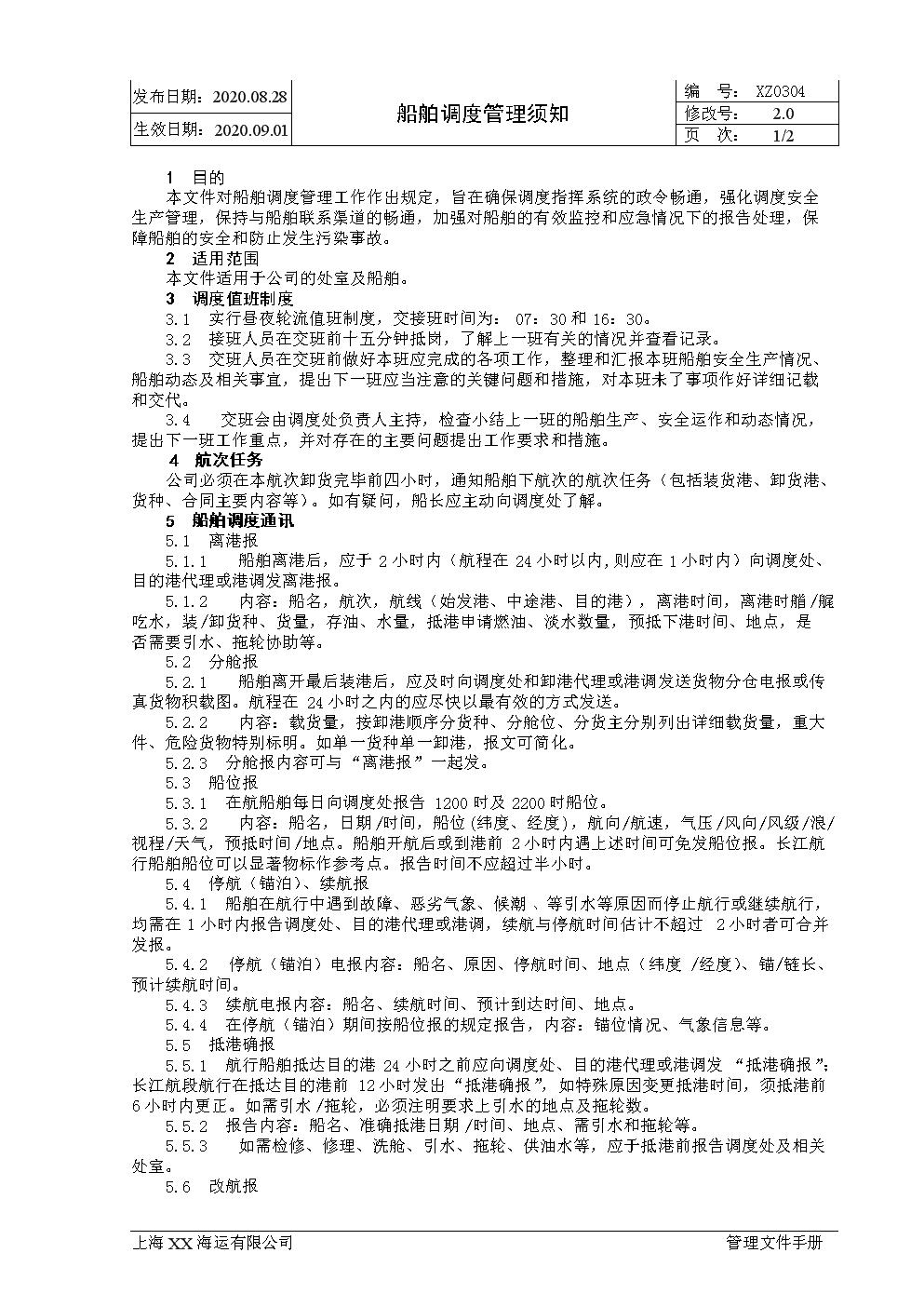 XX海運有限公司XX海運有限公司船舶調度管理須知.doc