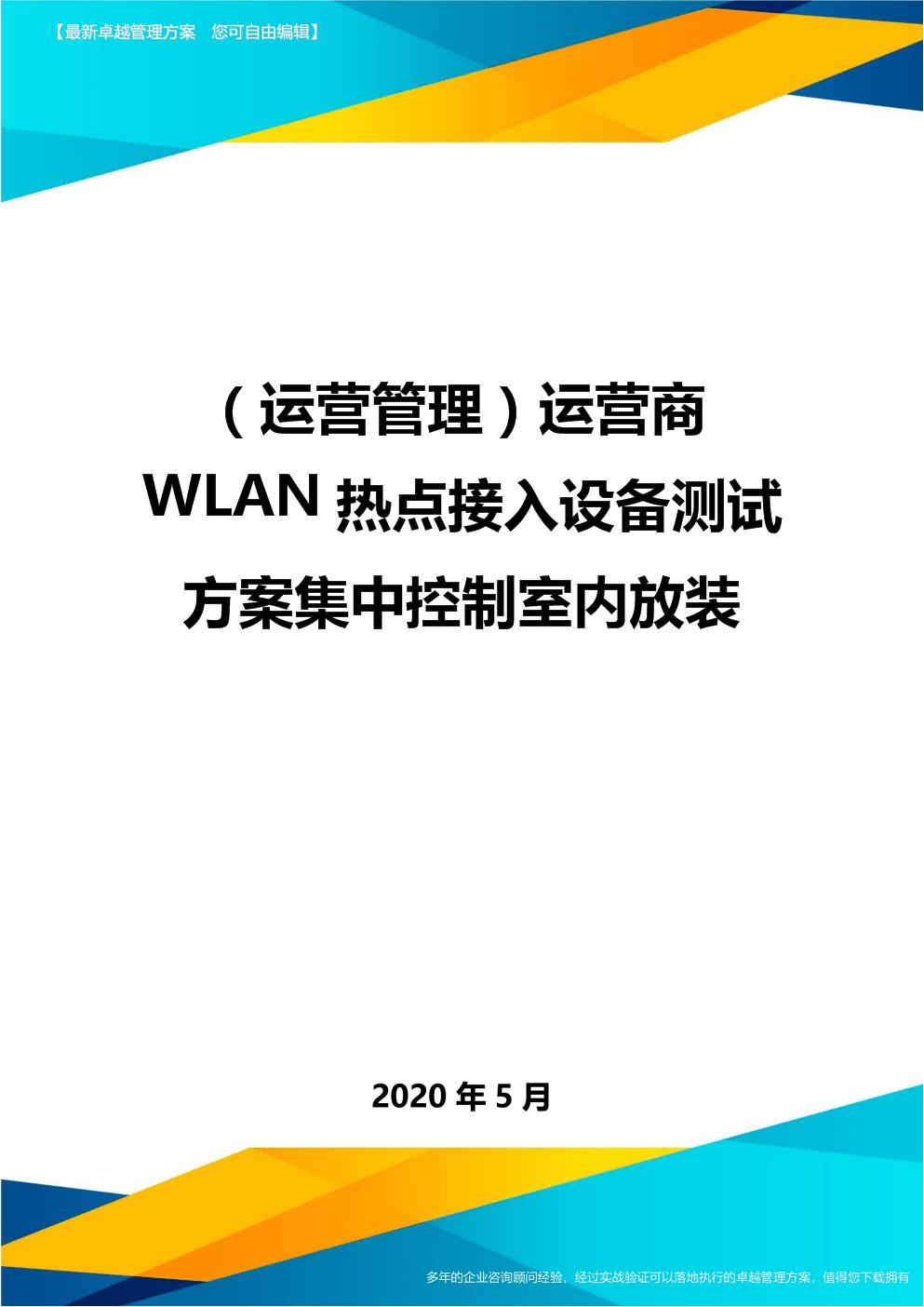 (運營管理)運營商WLAN熱點接入設備測試方案集中控制室內放裝.doc
