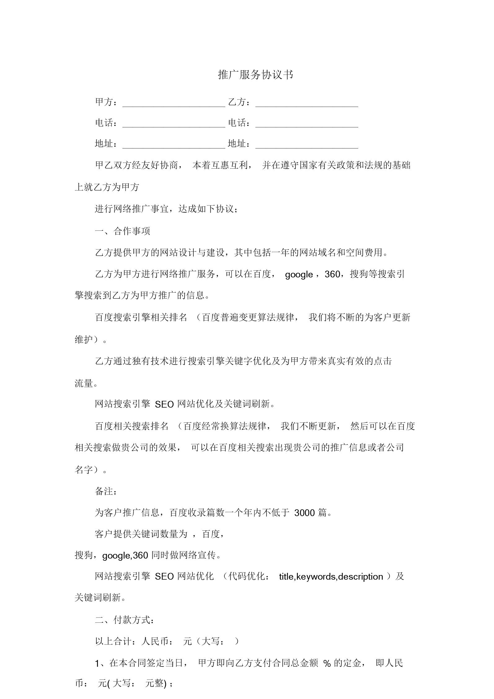 网络推广合同模板书.doc