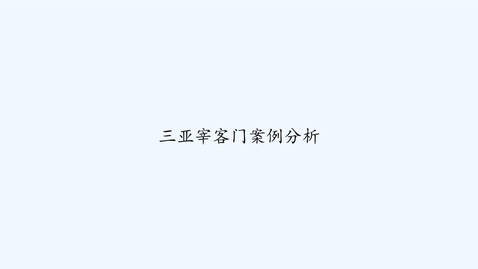 三亞宰客門案例分析.ppt