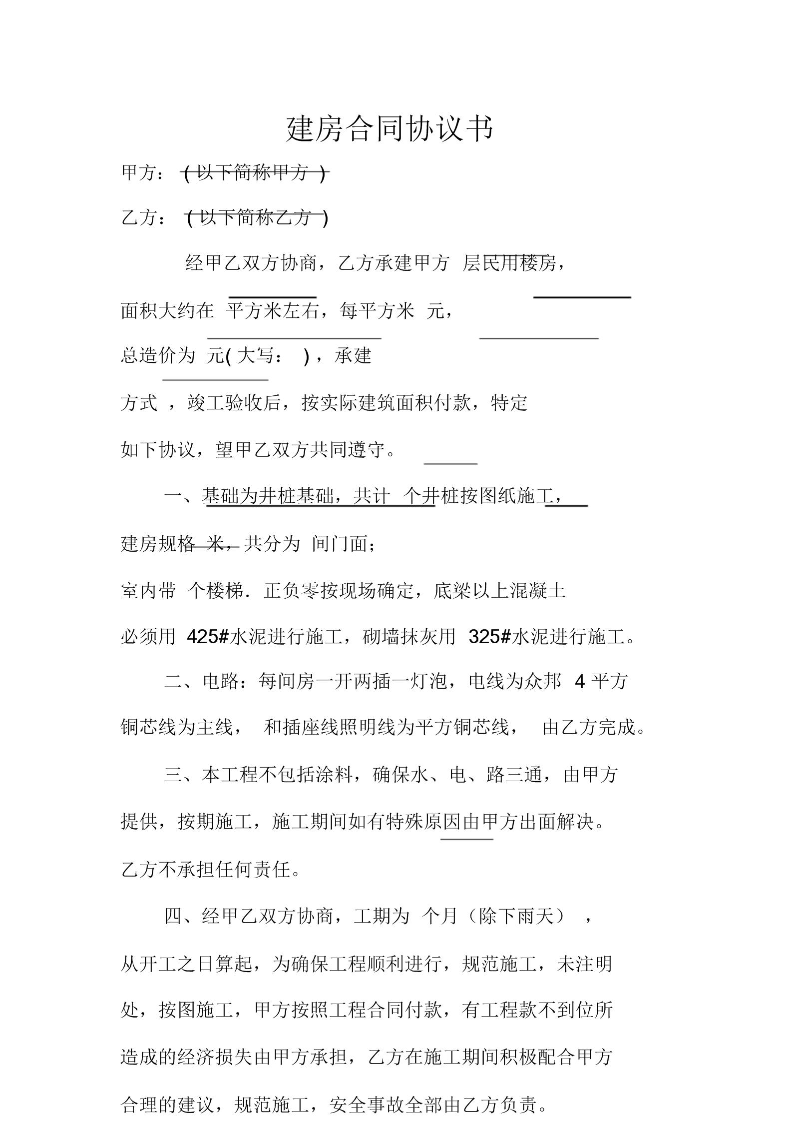 荐-建房合同模板协议书模板.doc