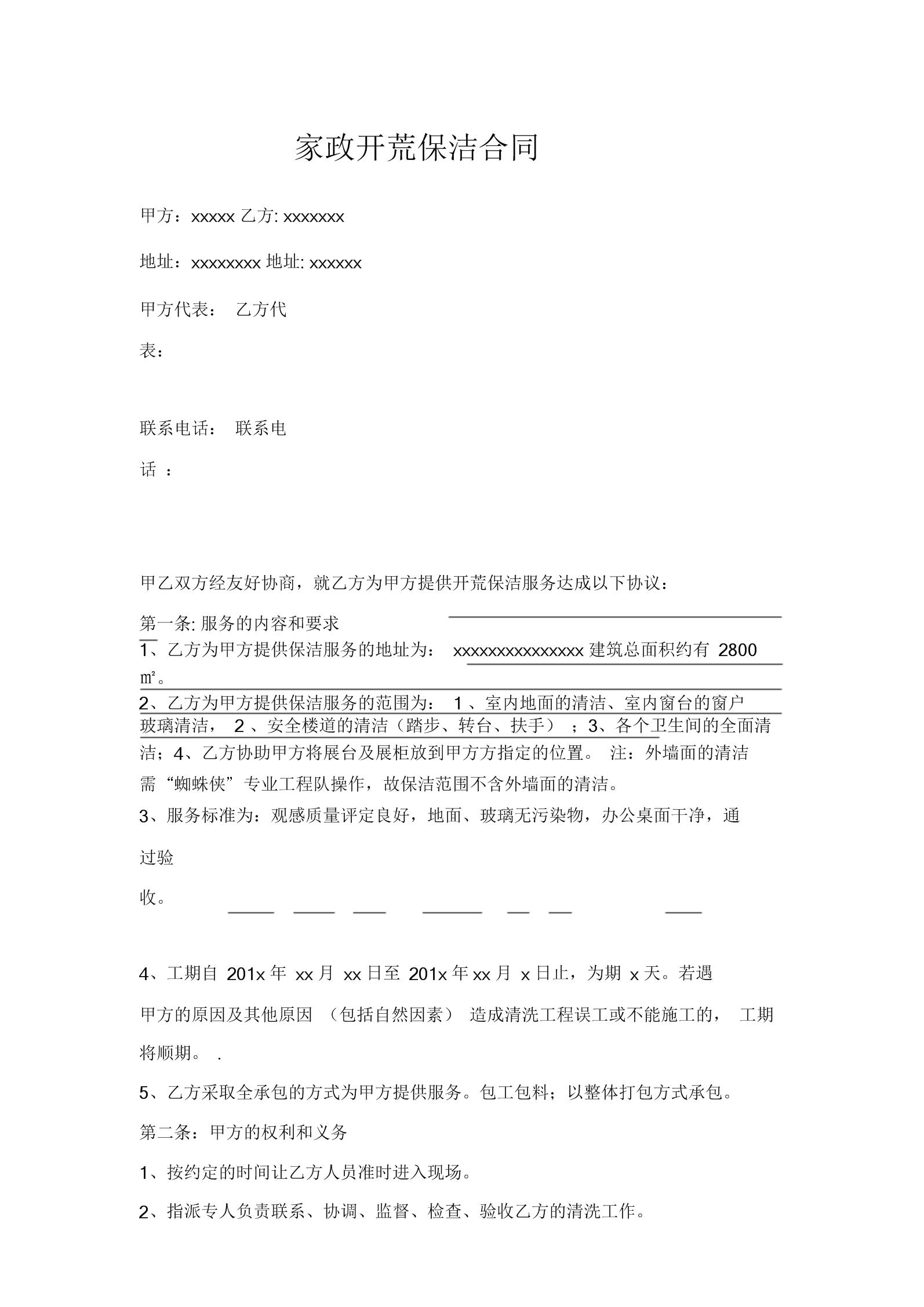 荐-家政开荒保洁合同模板.doc