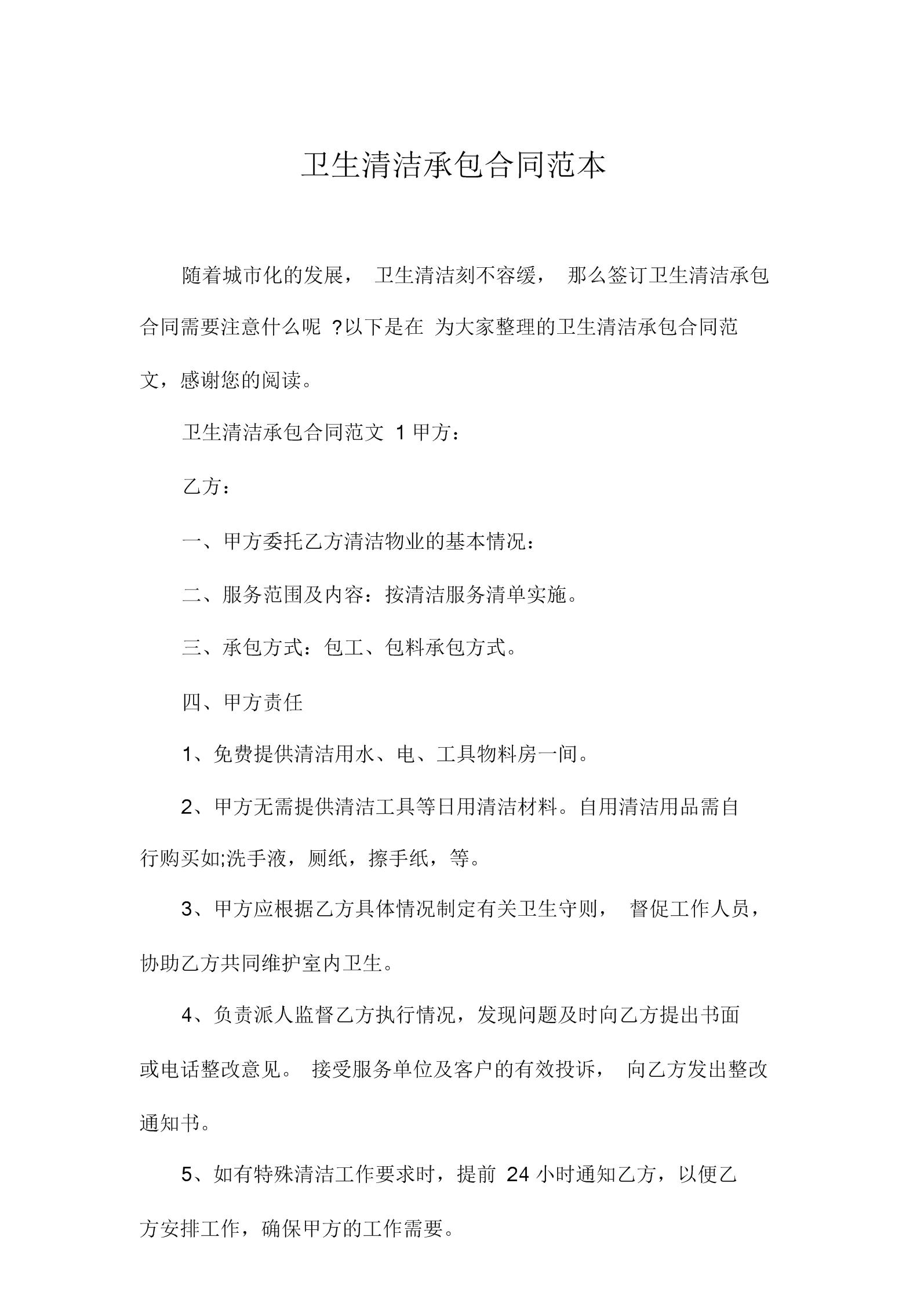 卫生清洁承包合同模板范本.doc