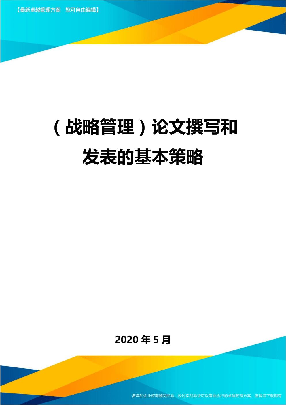 (战略管理)论文撰写和发表的基本策略.doc
