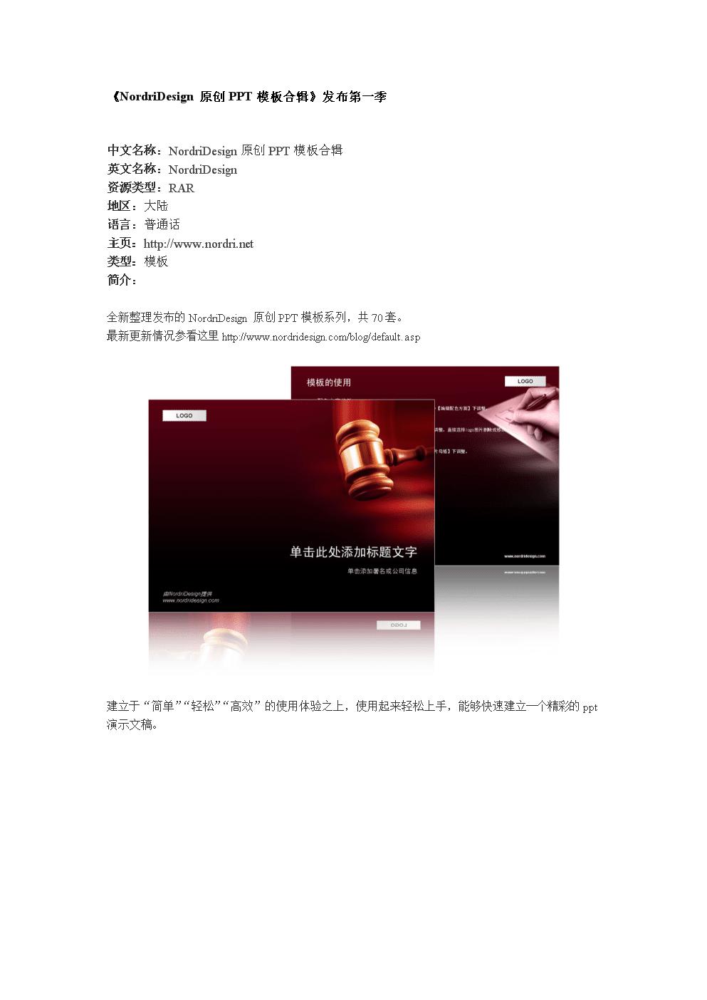 《NordriDesign原創PPT模板合輯》發布.doc