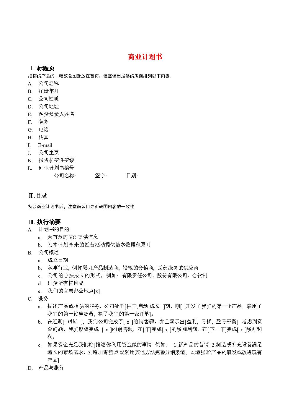 最新商业计划书参考.doc