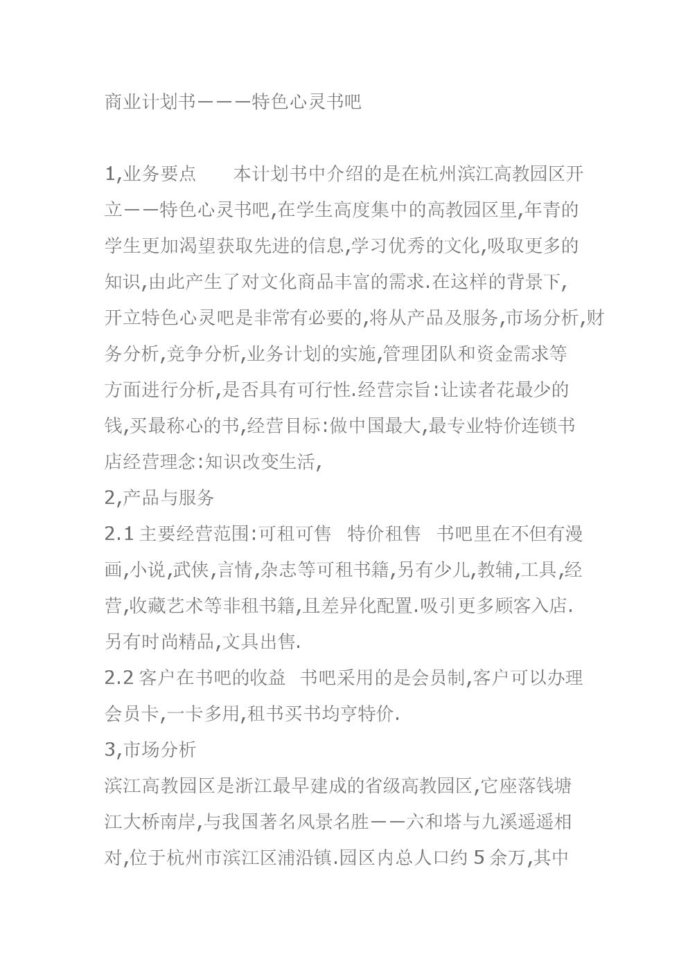 最新商业计划书特色心灵书吧.doc