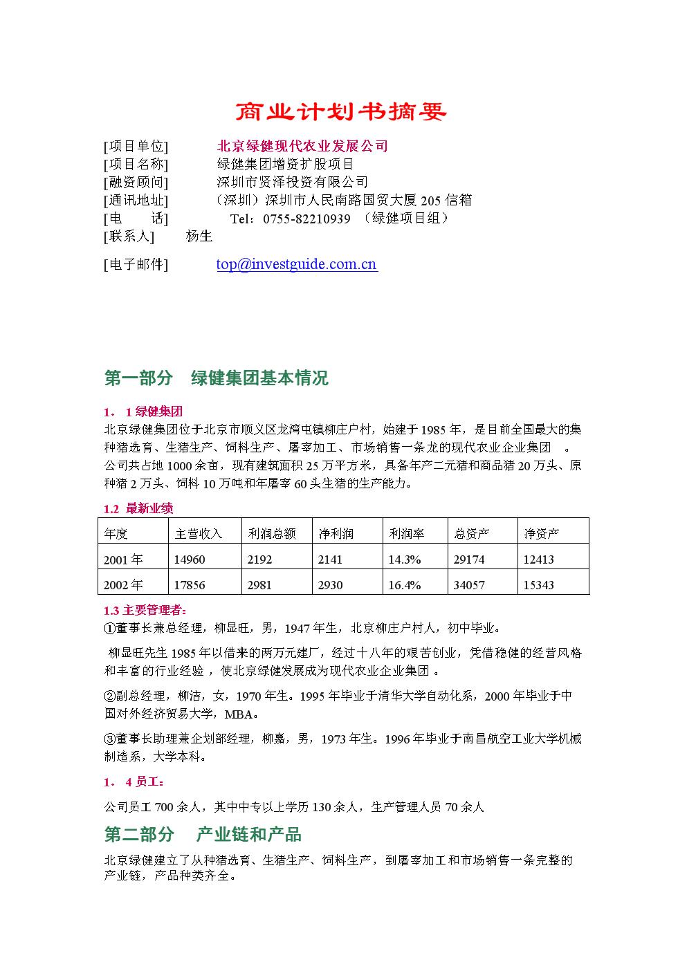 最新商业计划书摘要.doc