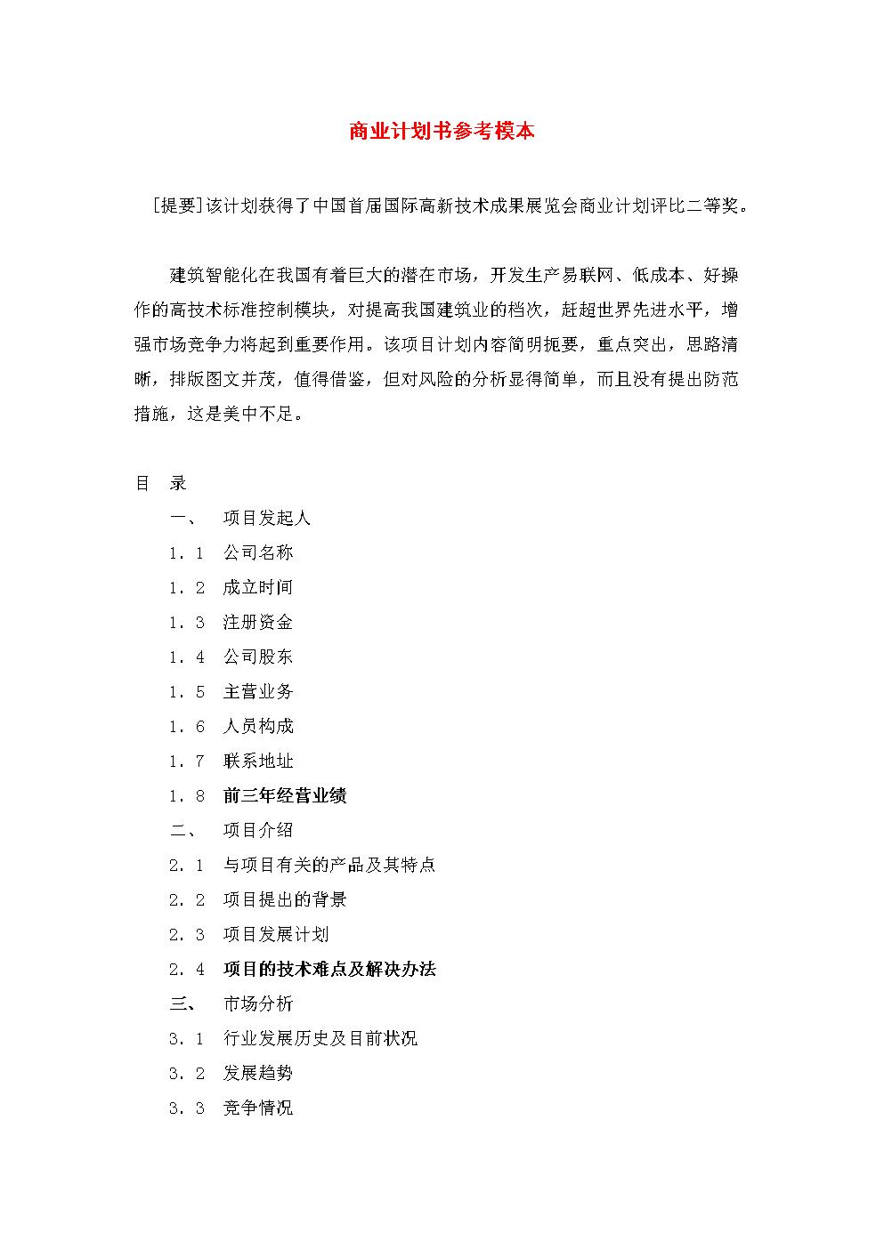 最新商业计划书参考模本.doc