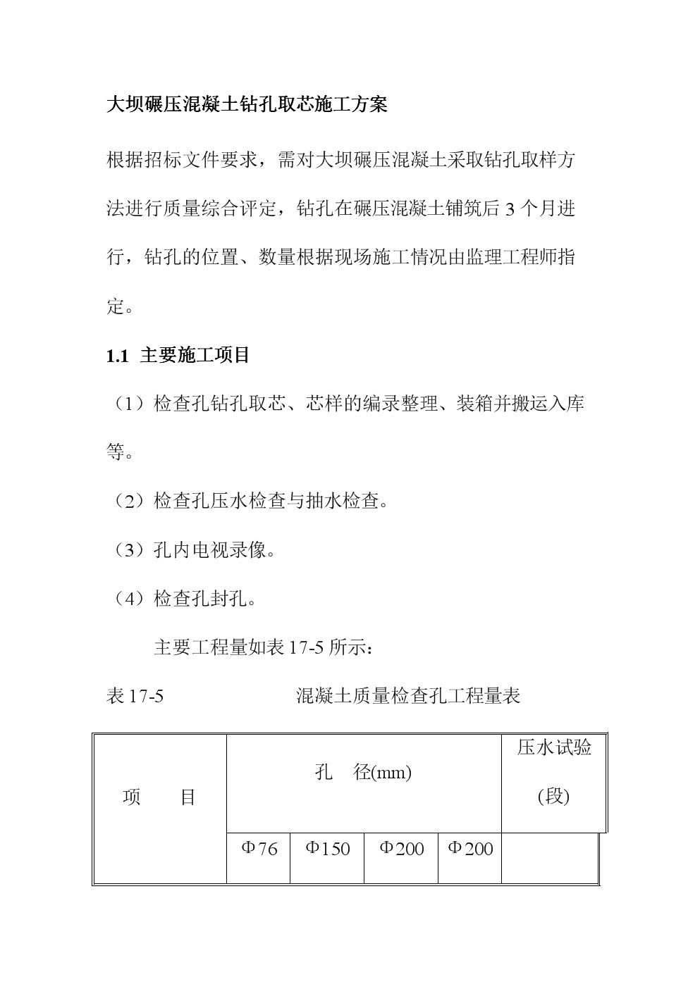大坝碾压混凝土钻孔取芯施工方案.doc