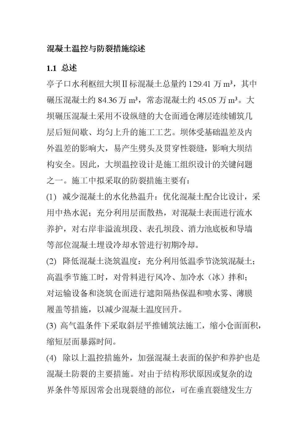 混凝土温控与防裂措施综述.doc