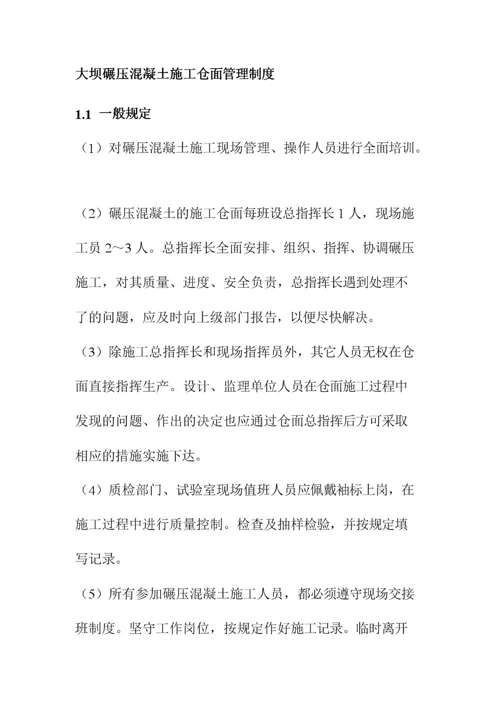 大壩碾壓混凝土施工倉面管理制度.doc