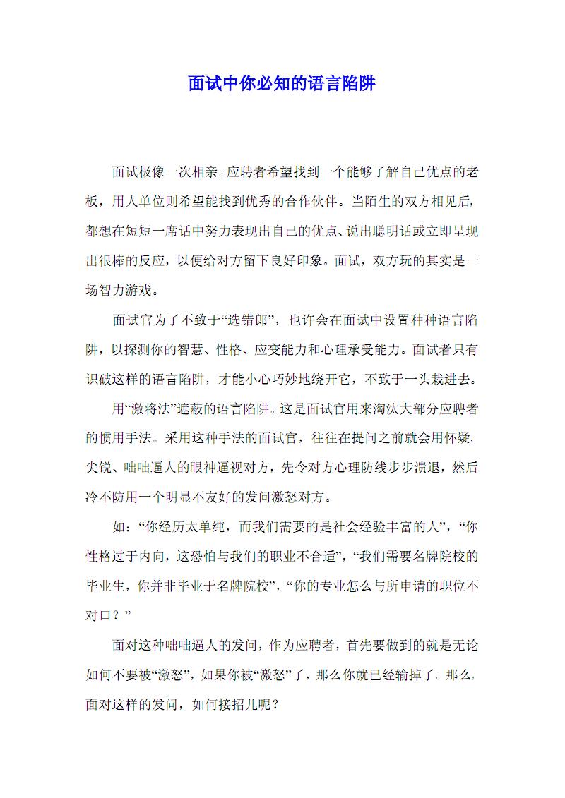 面試中你必知的語言陷阱(PDF 7頁).pdf