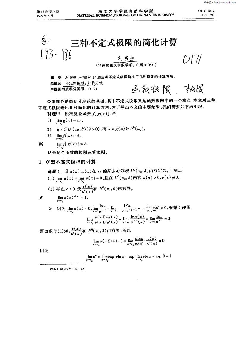 三种不定式极限的简化计算.pdf