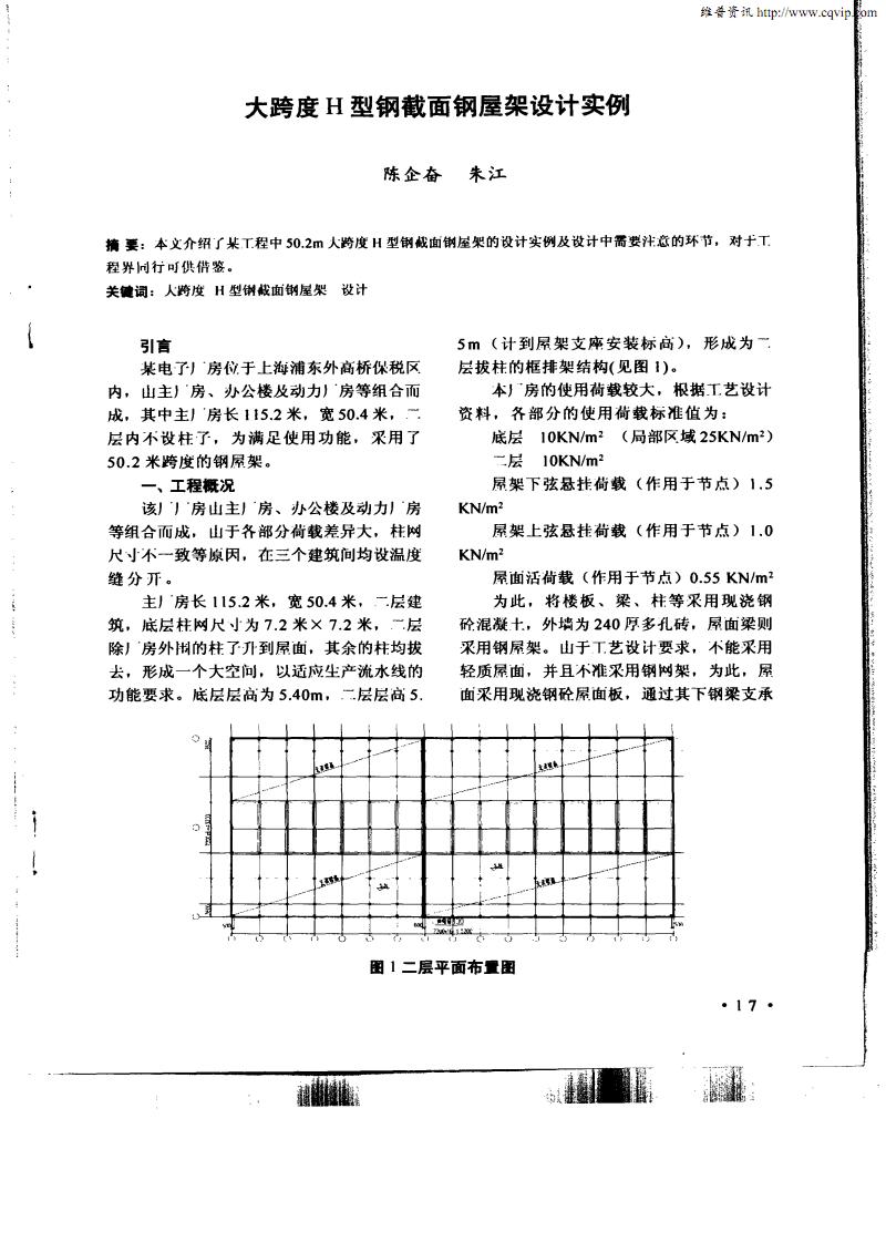 大跨度H型钢截面钢屋架设计实例.pdf