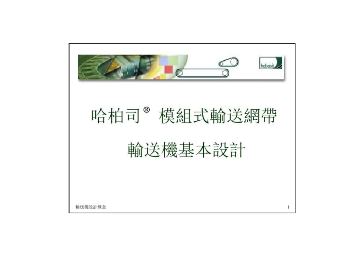 模組式輸送網帶的設計概念.ppt