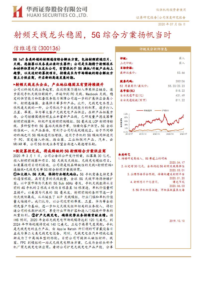 信維通信-市場前景及投資研究報告-射頻天線龍頭,5G綜合方案.pdf