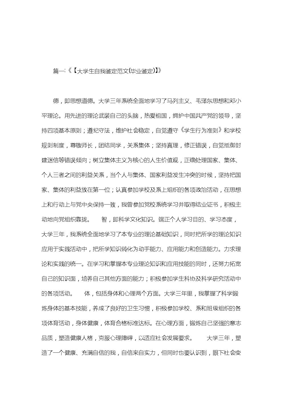差生的毕业鉴定范文.doc