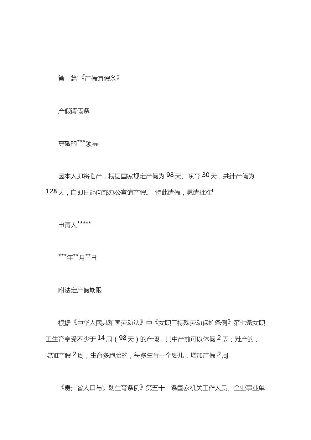 產假請假條如何寫范文.doc