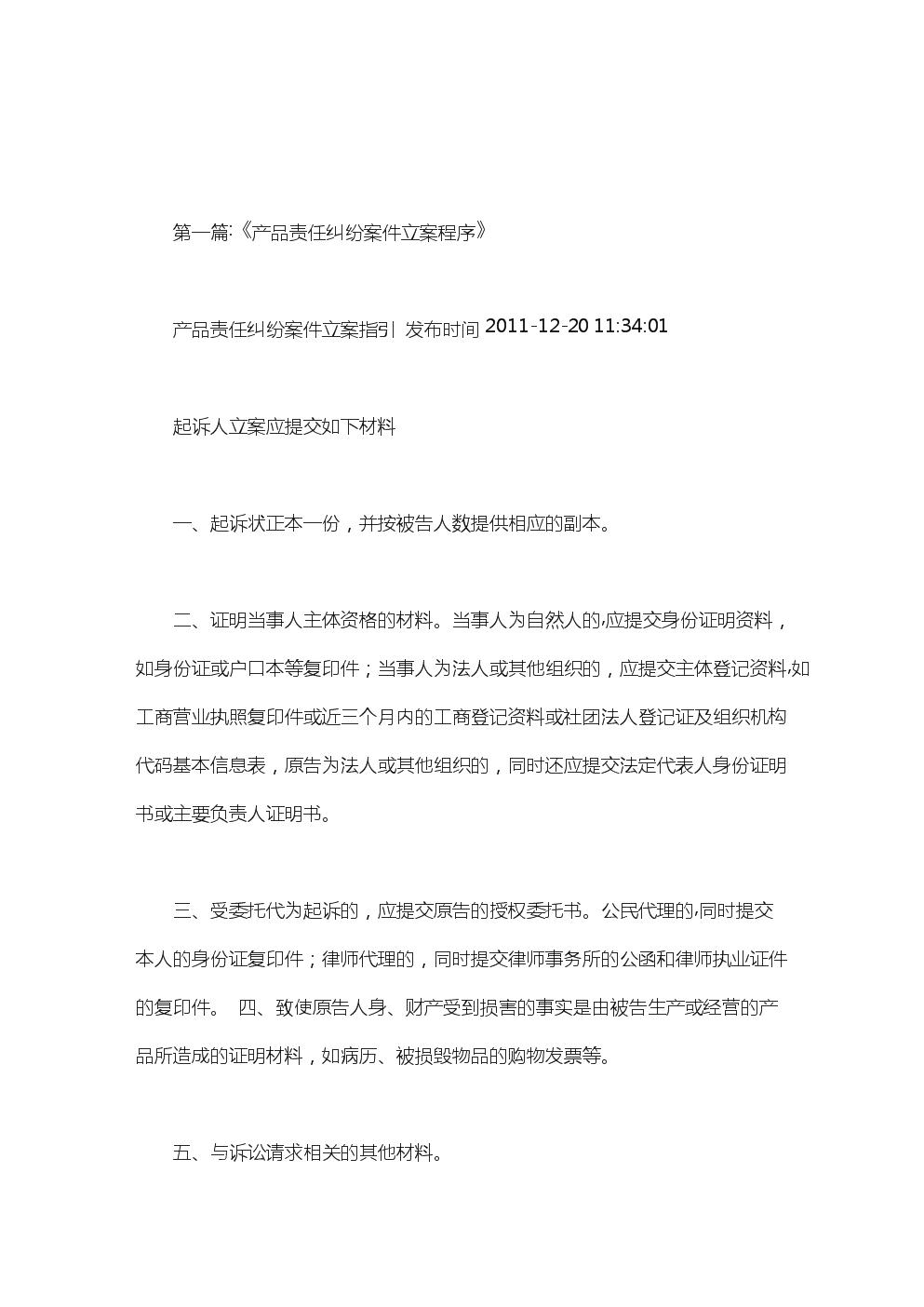 產品責任糾紛起訴狀范本范文.doc