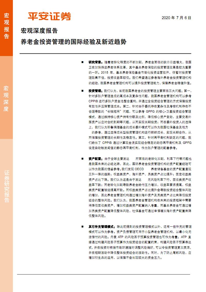 养老金投资管理的国际经验及发展趋势分析报告_2020.pdf