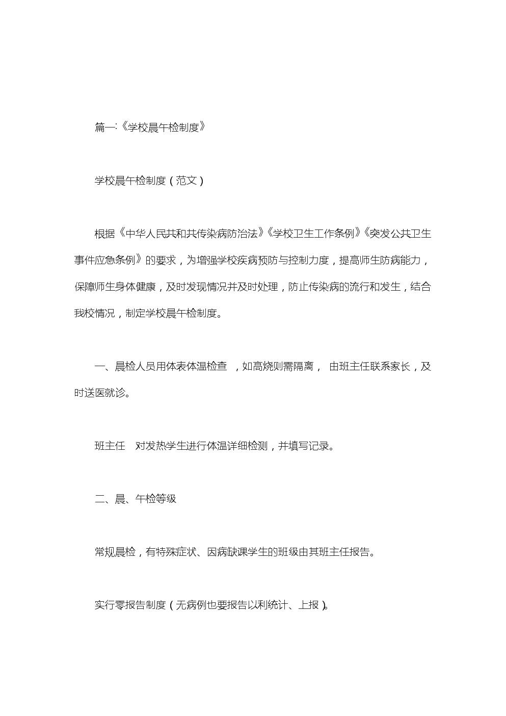 晨午檢制度范文.doc
