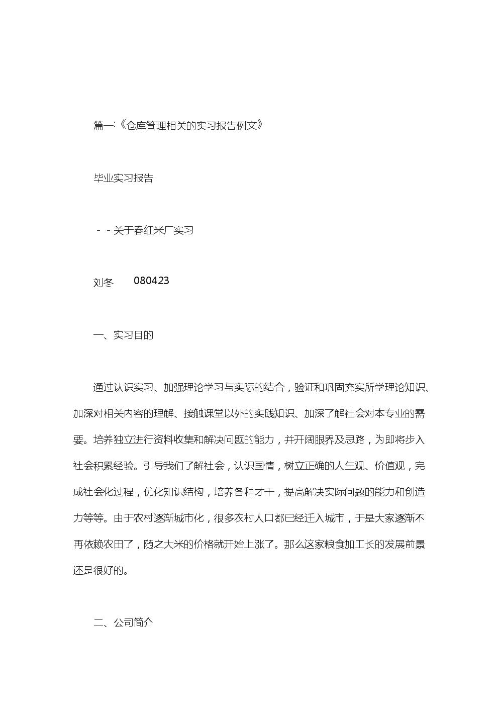 仓库实习报告范文.doc