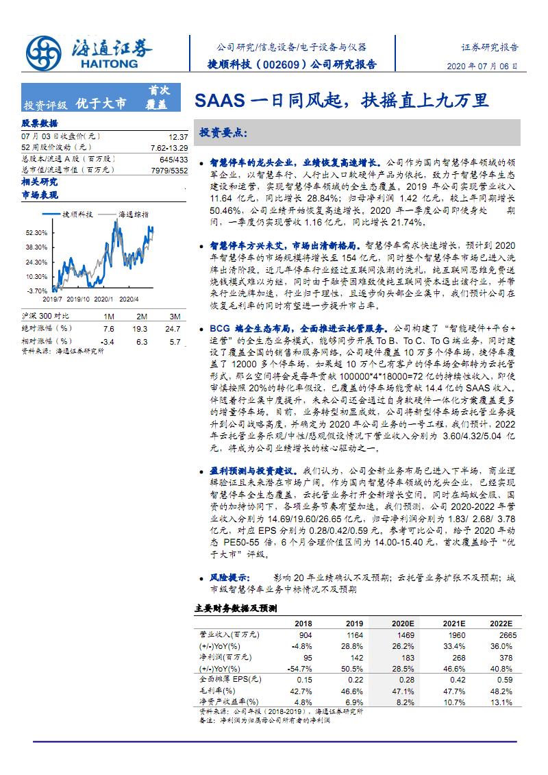 捷顺科技-市场前景及投资研究报告:SAAS,扶摇直上九万里.pdf