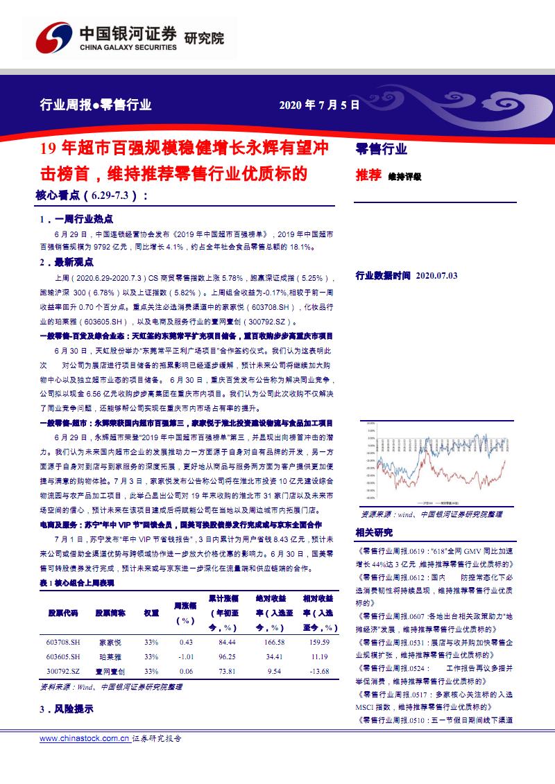 零售行业市场前景及投资研究报告:2019年超市百强规模稳健增长,永辉超市.pdf