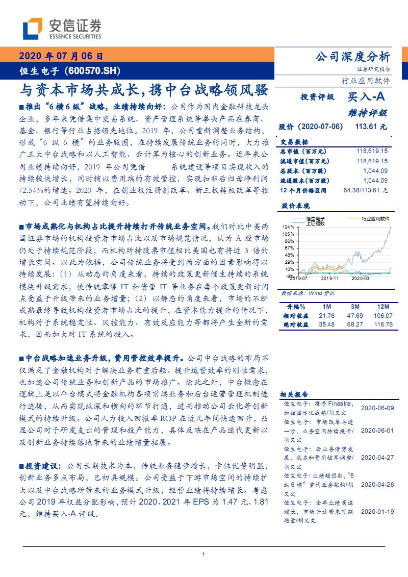 恒生电子-市场前景及投资研究报告-与资本市场共成长,携中台战略.pdf