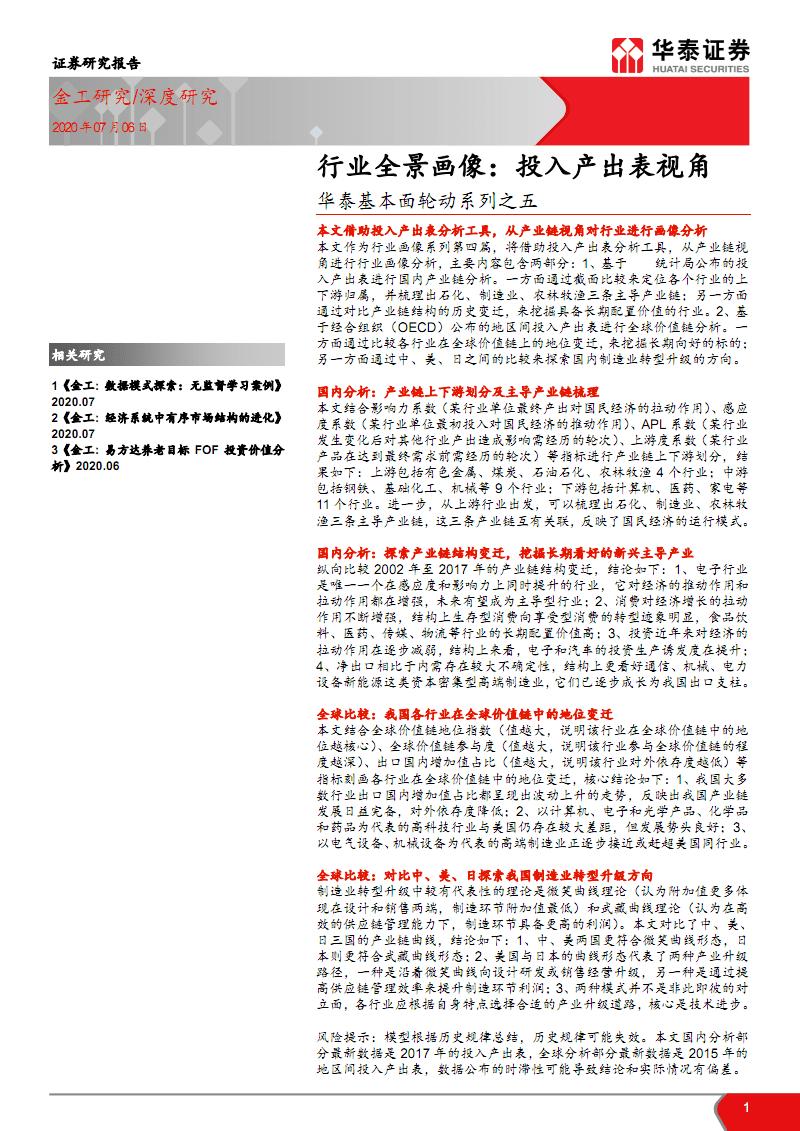 基本面轮动系列分析报告之五:行业全景画像,投入产出.pdf