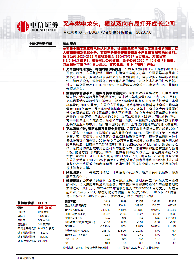 普拉格能源-投资价值分析报告:叉车燃电龙头,横纵双向.pdf