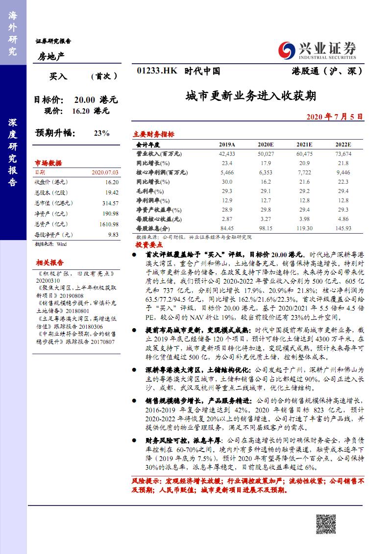 时代中国-市场前景及投资研究报告-城市更新业务进入收获期.pdf