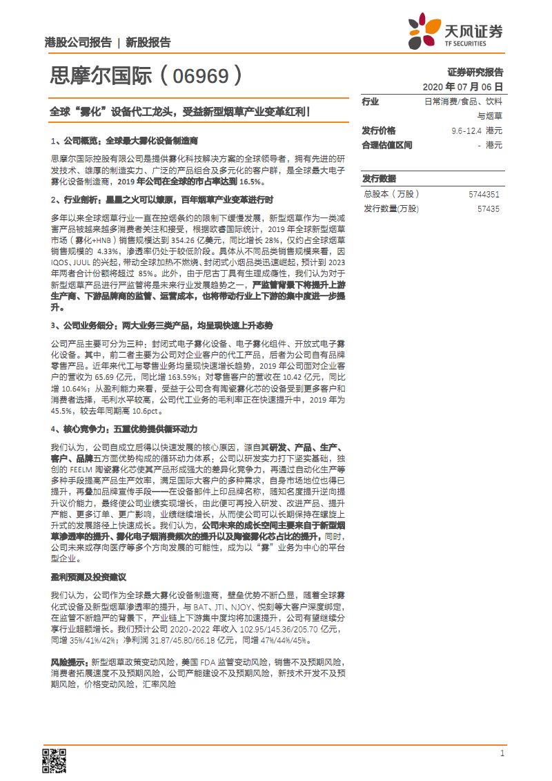"""思摩尔国际市场前景及投资研究报告,全球""""雾化""""设备代工龙头,新型烟草产业.pdf"""