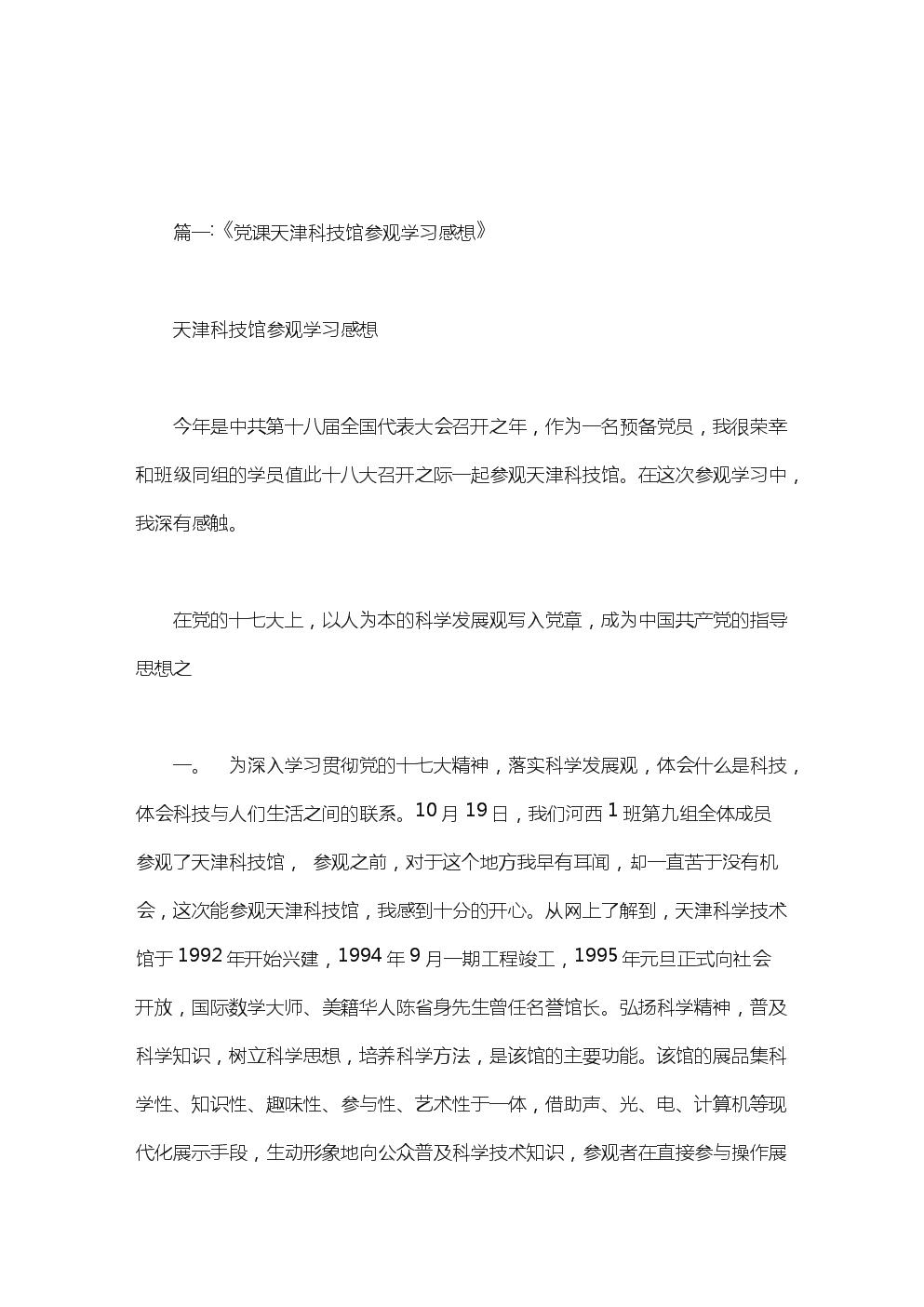 參觀天津科技館收獲范文.doc