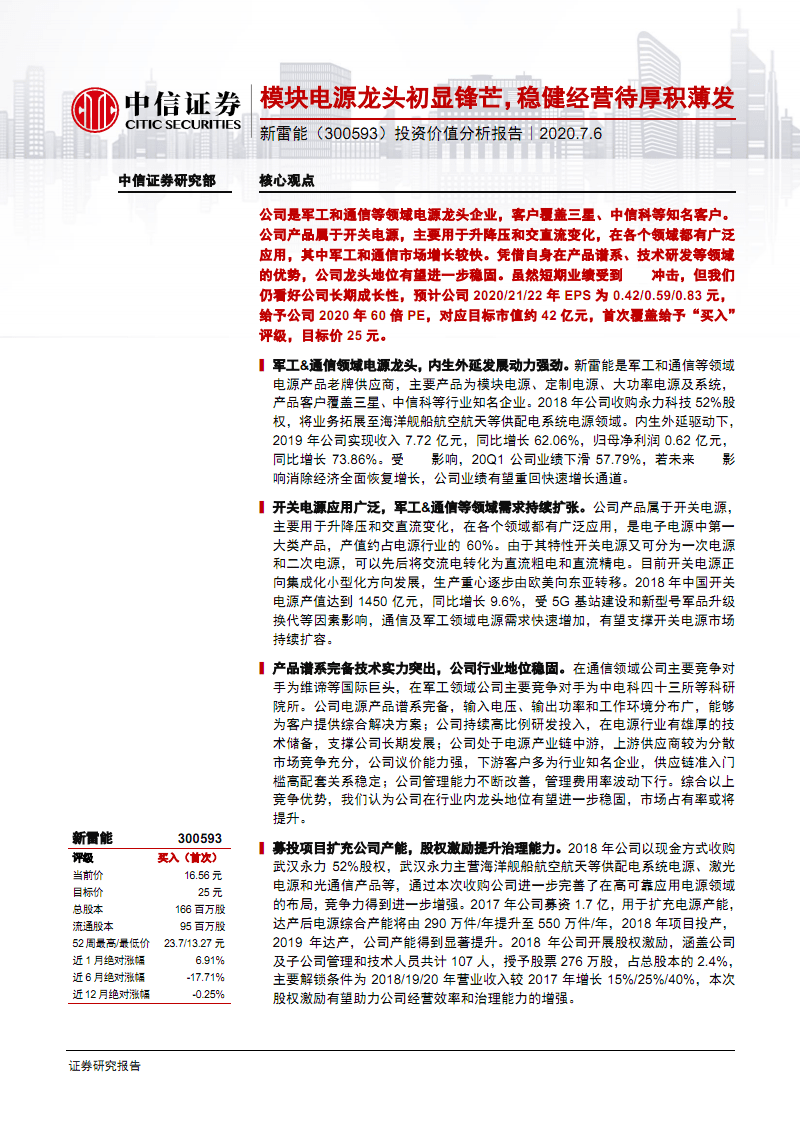 新雷能-投资价值分析报告:模块电源龙头,稳健经营,厚积薄发.pdf