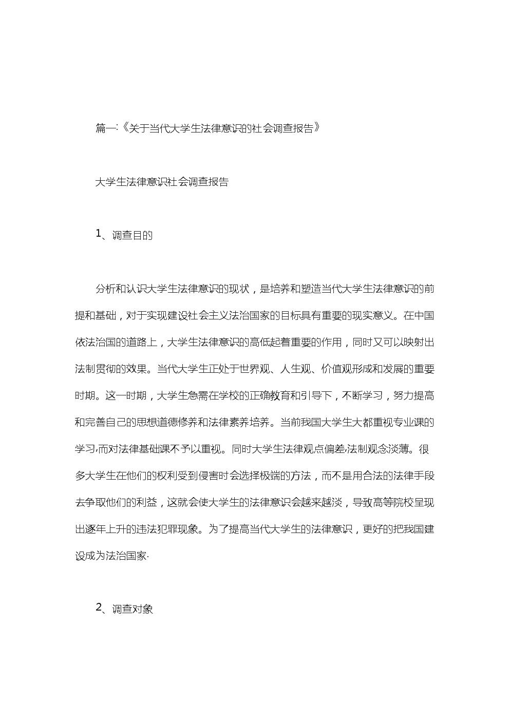 大学生法律意识与法律精神调查报告范文.doc