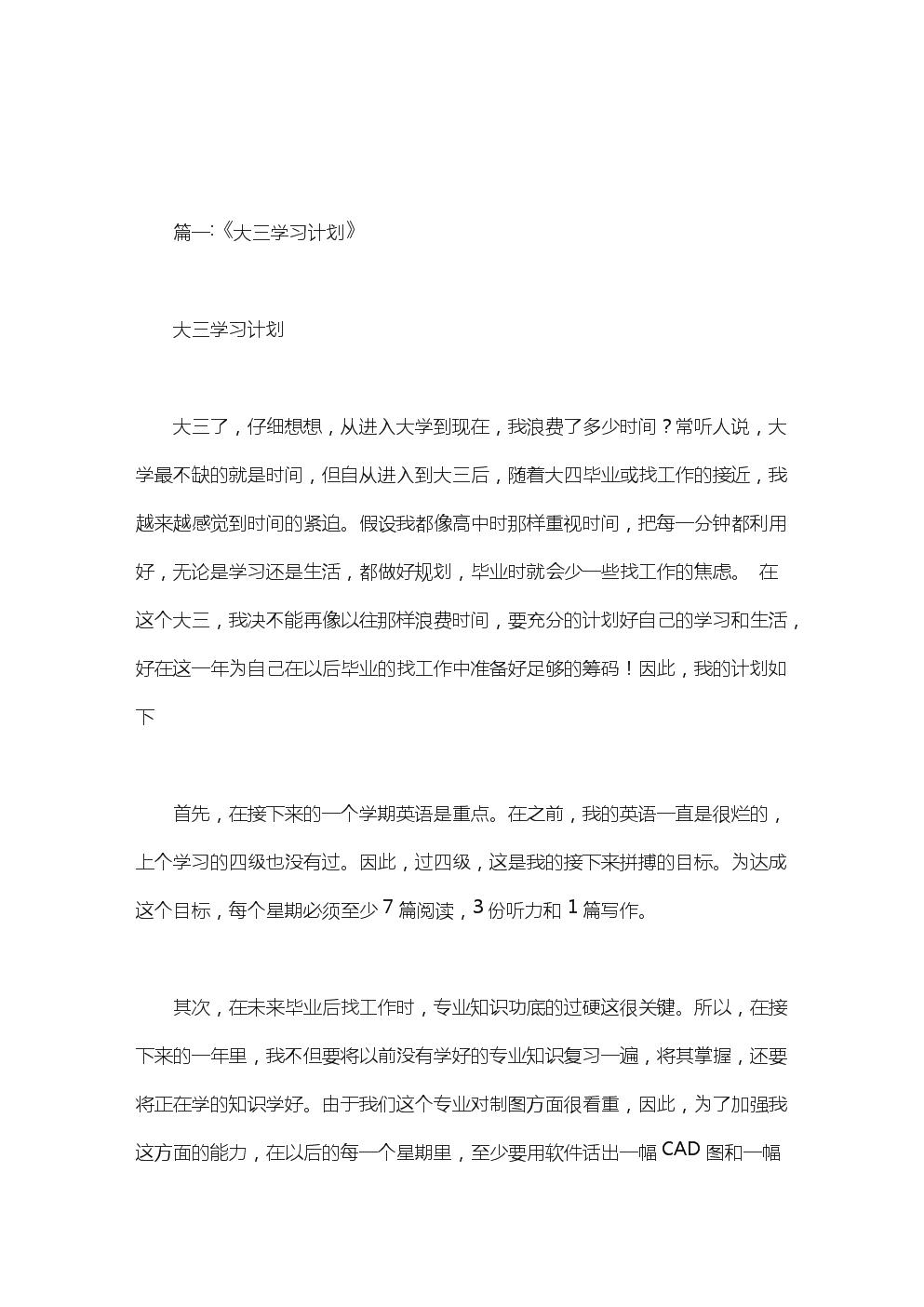 大三學習計劃范文.doc
