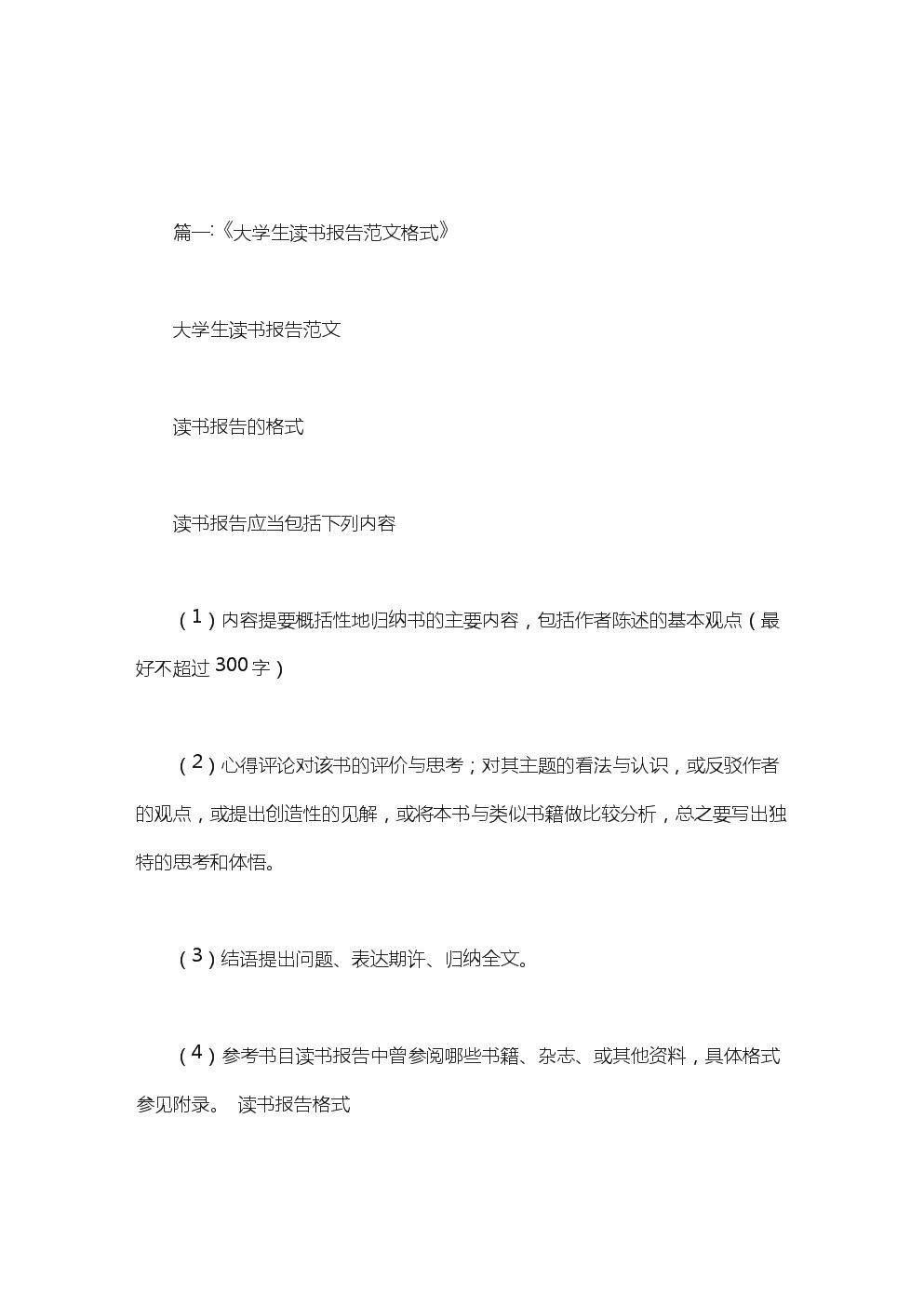 大學讀書報告格式范文范文.doc