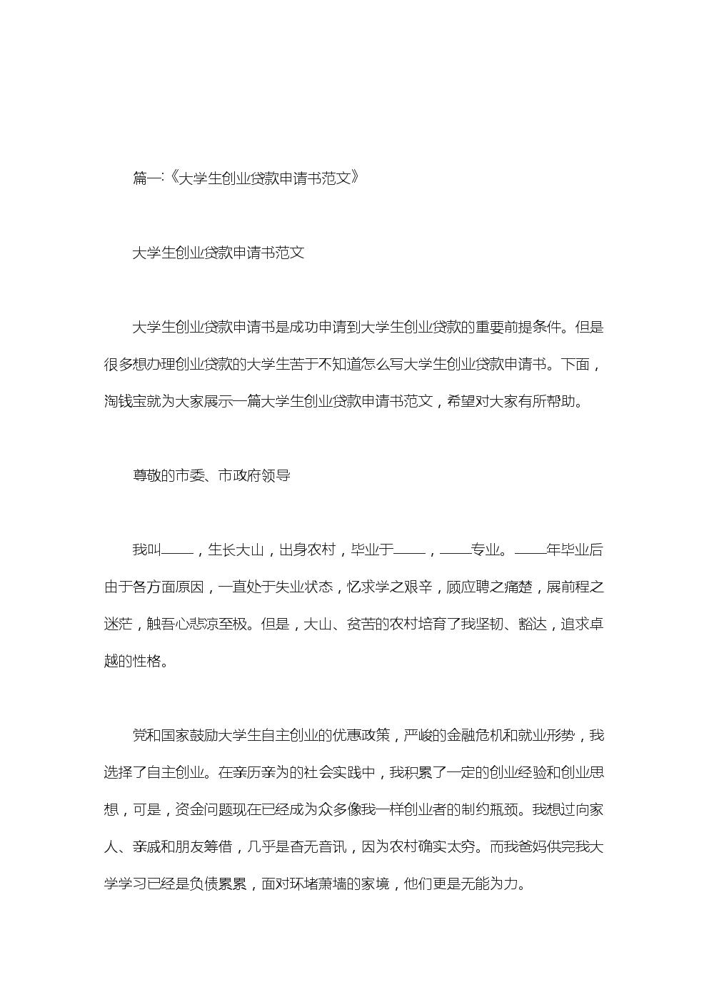 大学申请贷款理由范文.doc