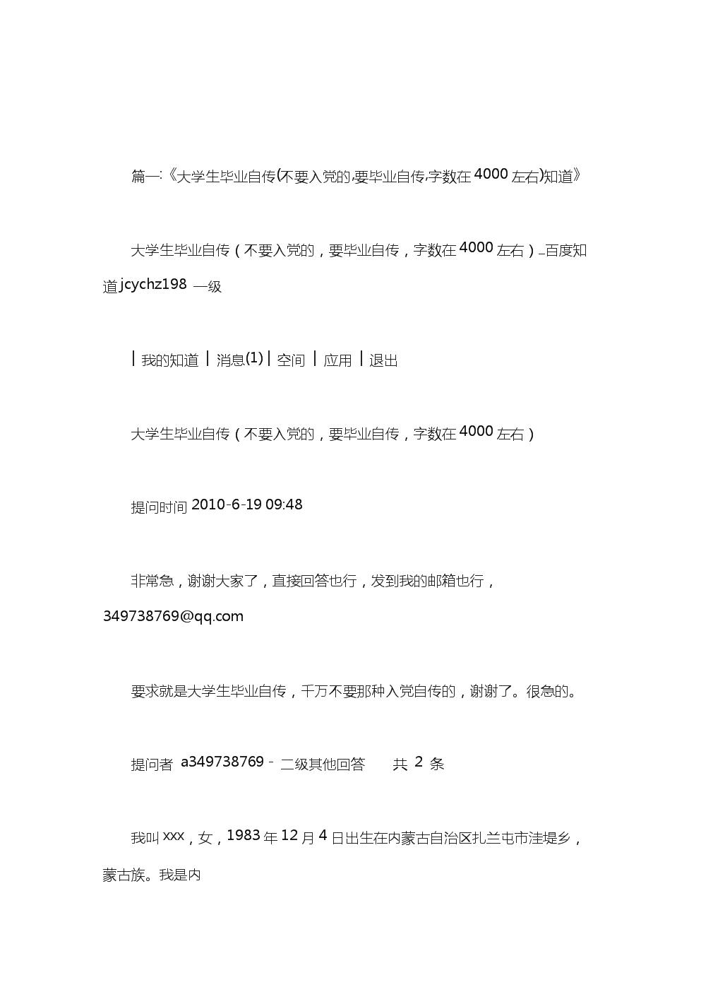大学生毕业自传非党员范文.doc