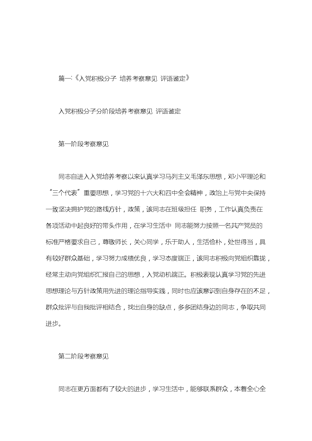 大学生,对入党积极分子的培养考察意见范文.doc
