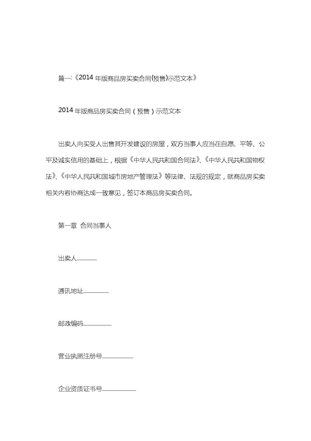 城市商品房买卖合同示本范文.doc