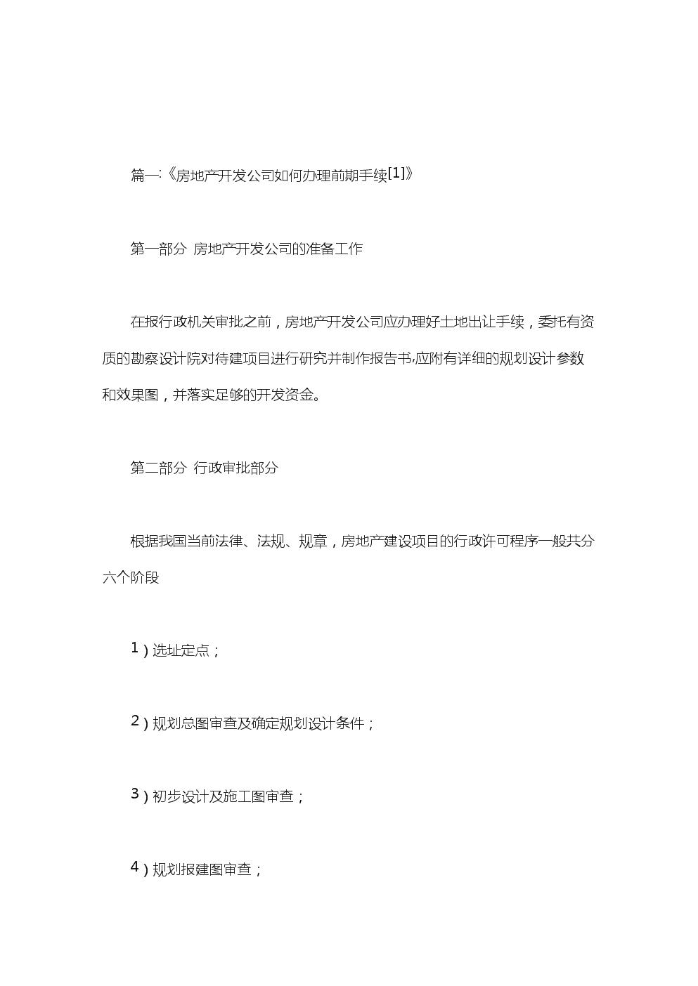 初始房地產開發公司申請簡介范文.doc