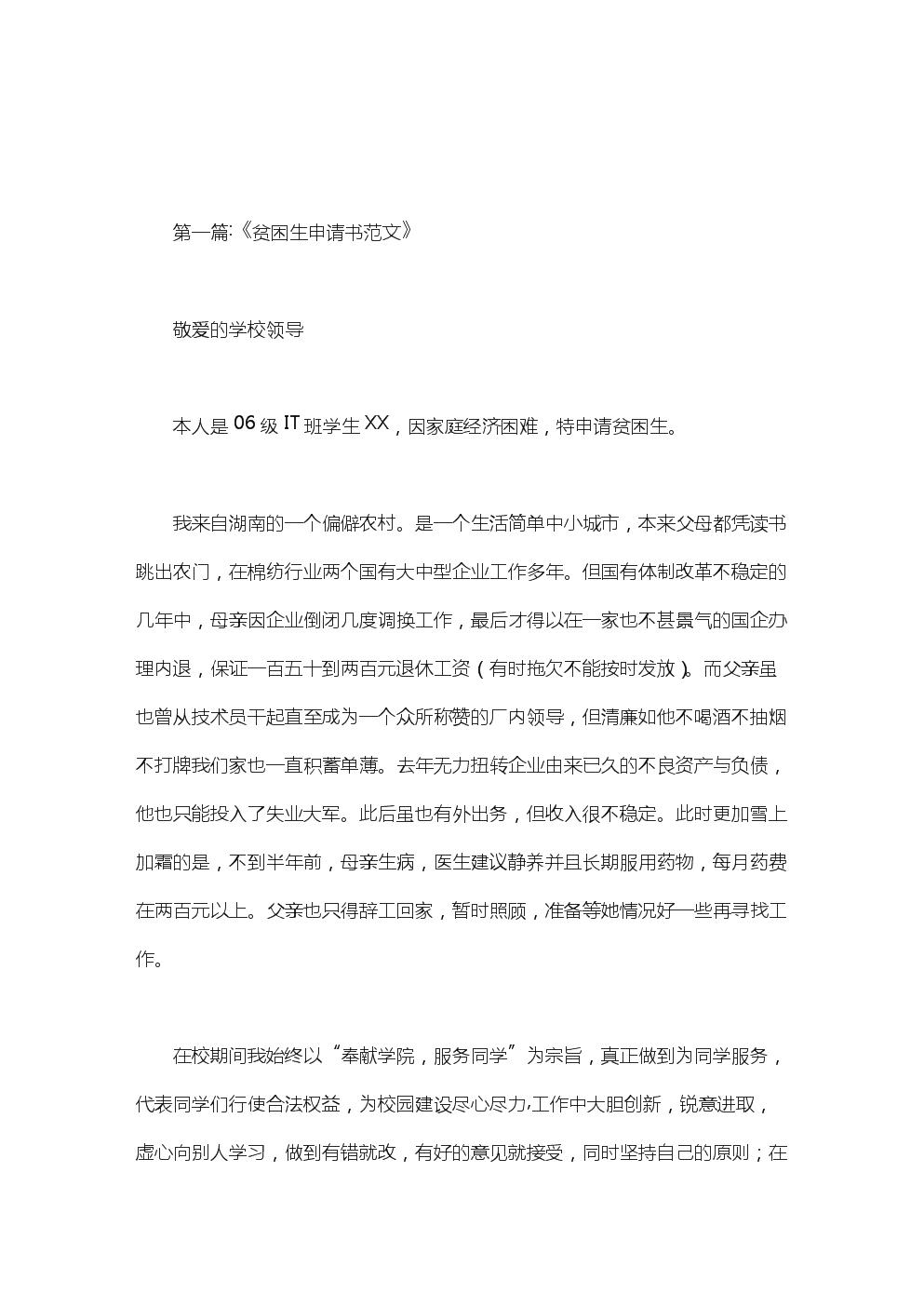 初中贫困生申请书范文范文.doc