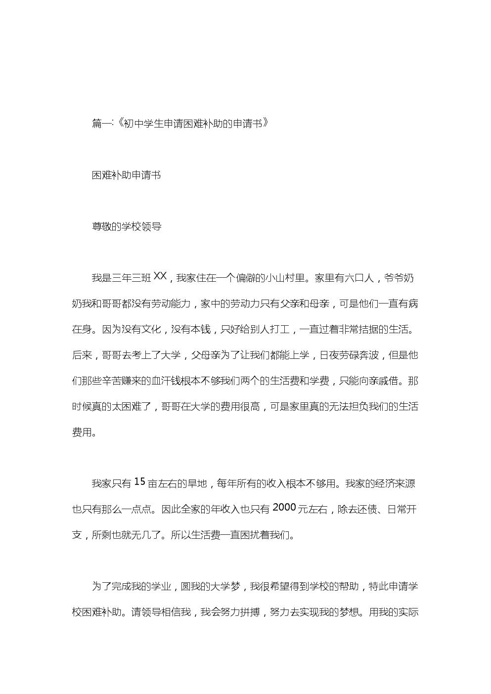 初中住宿贫困生申请书范文.doc
