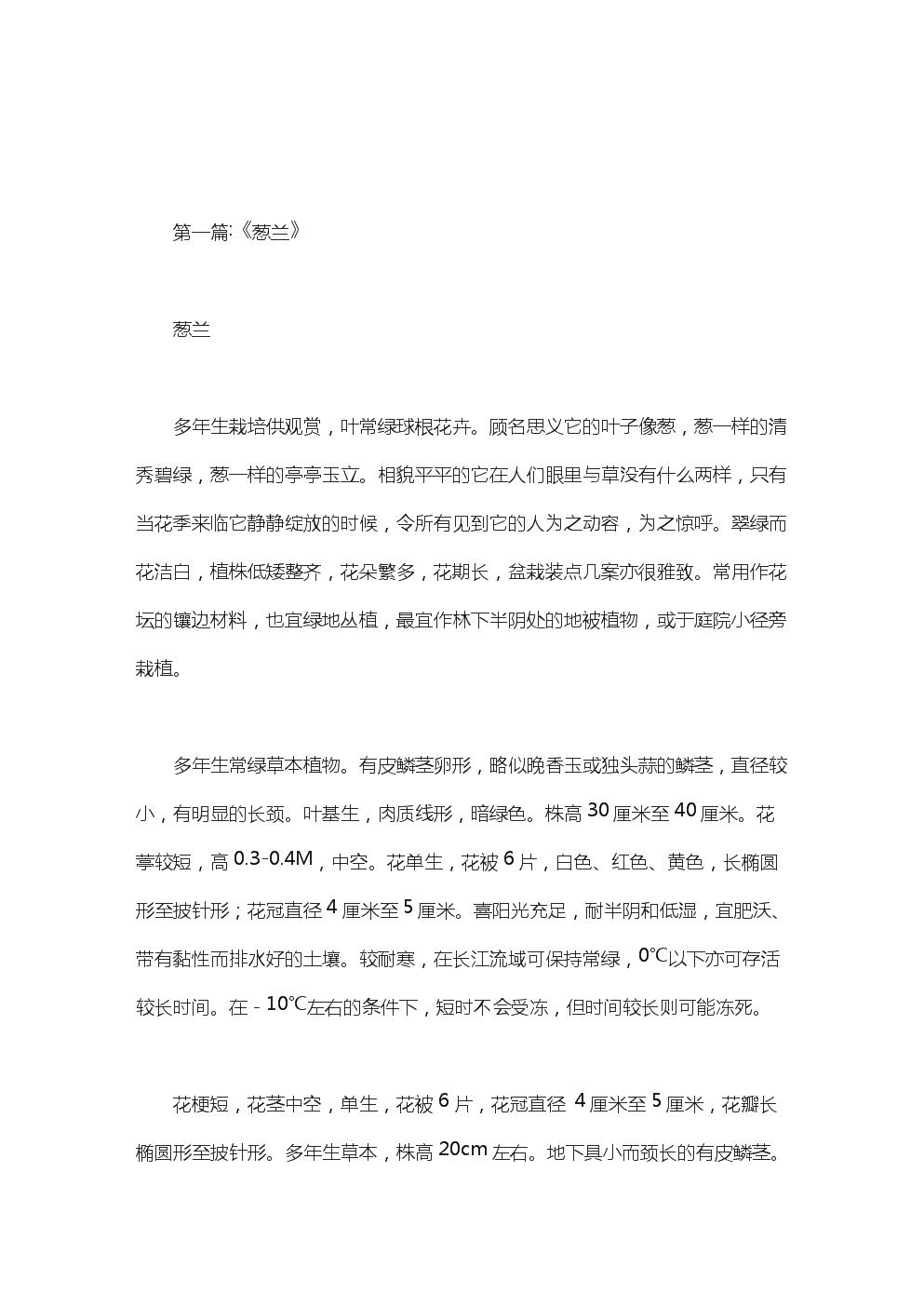 蔥蘭養護范文.doc
