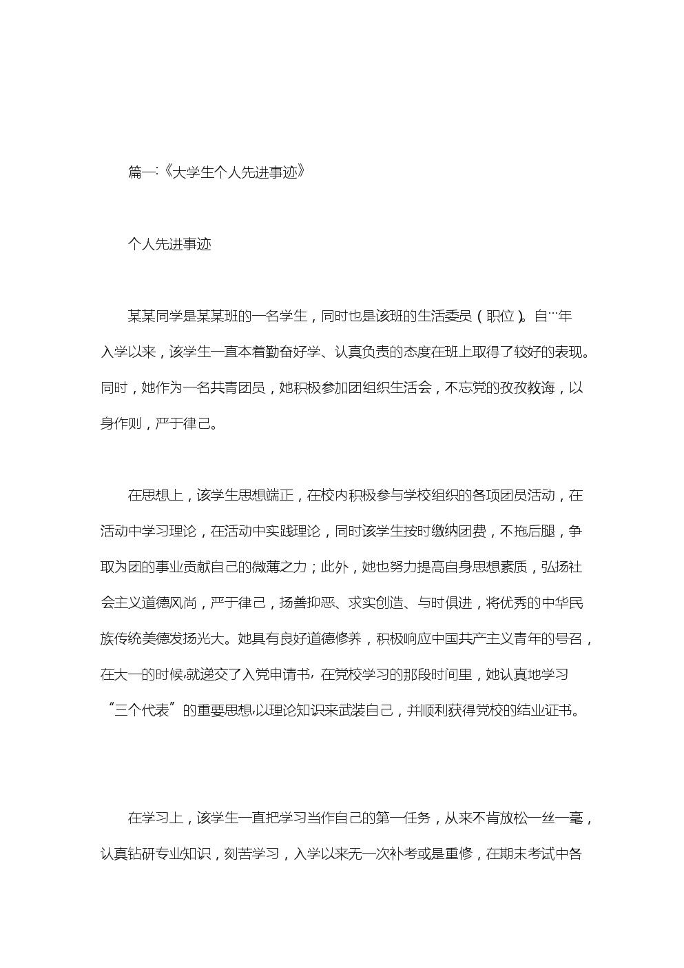 大學生個人先進事跡范文.doc