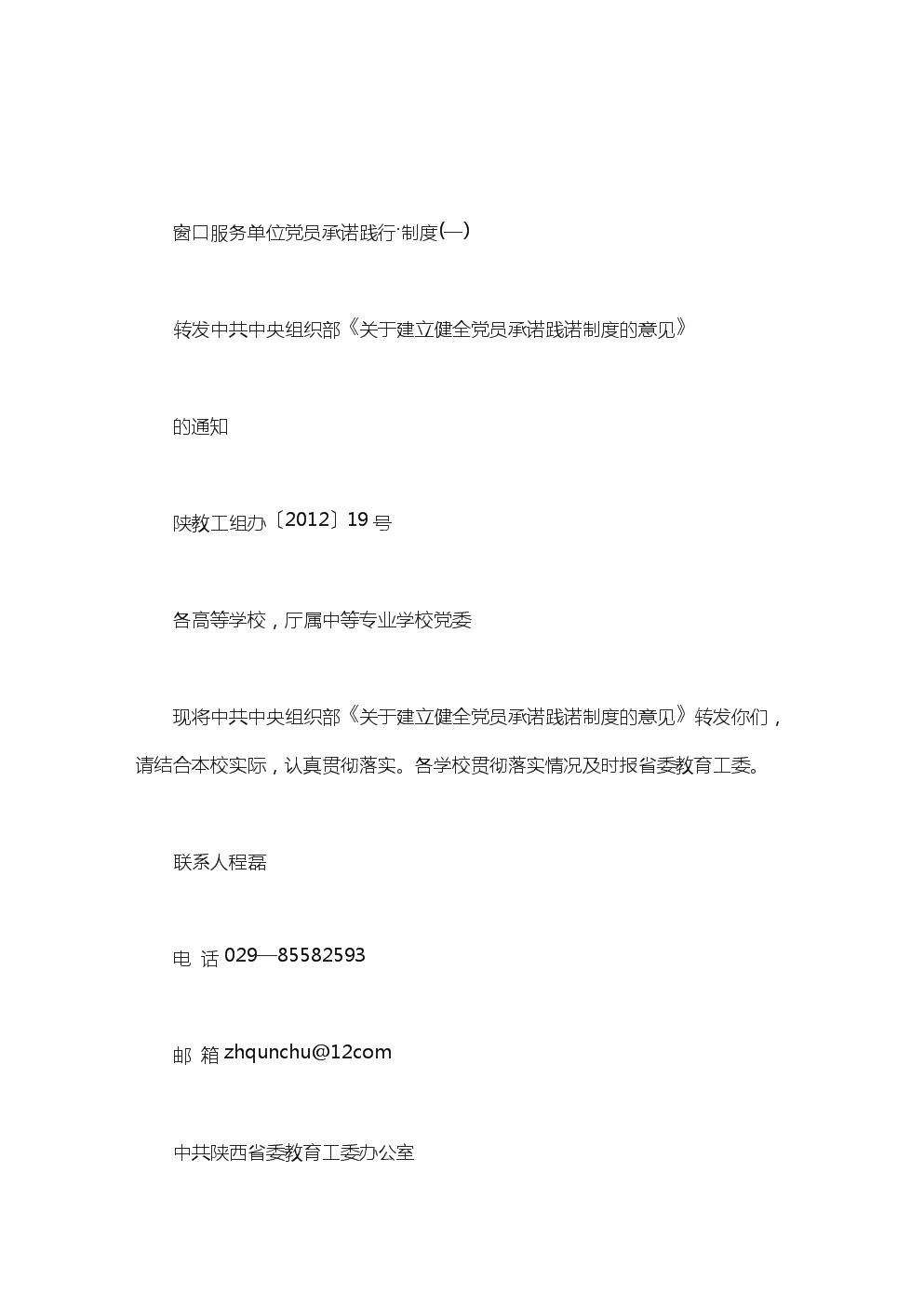 窗口服務單位黨員承諾踐行·制度范文.doc